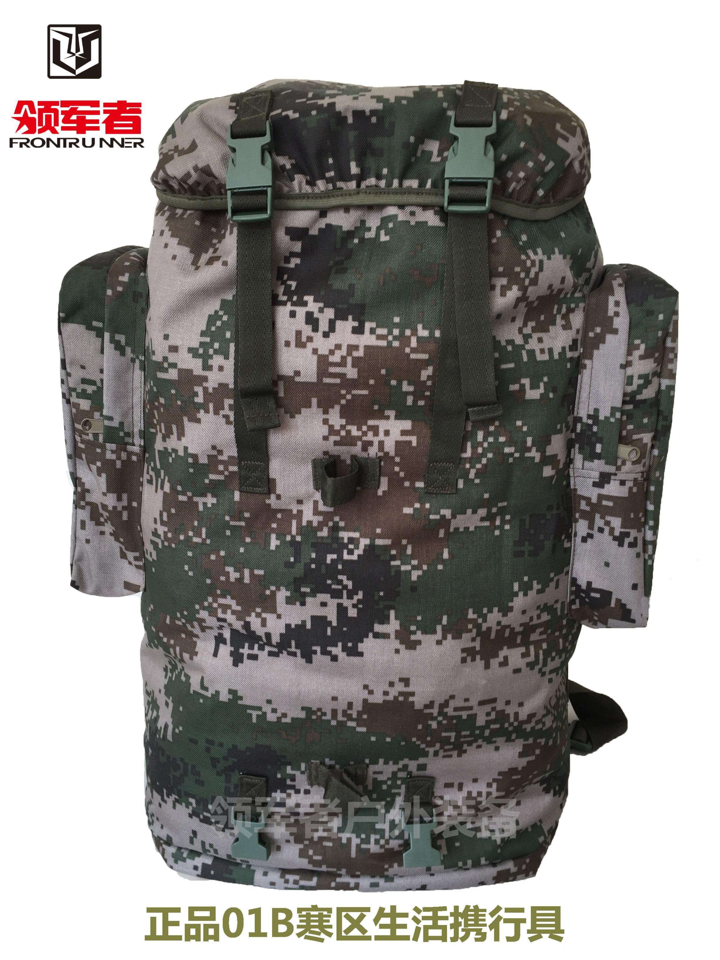 单兵01B寒区携行具寒区背囊正品